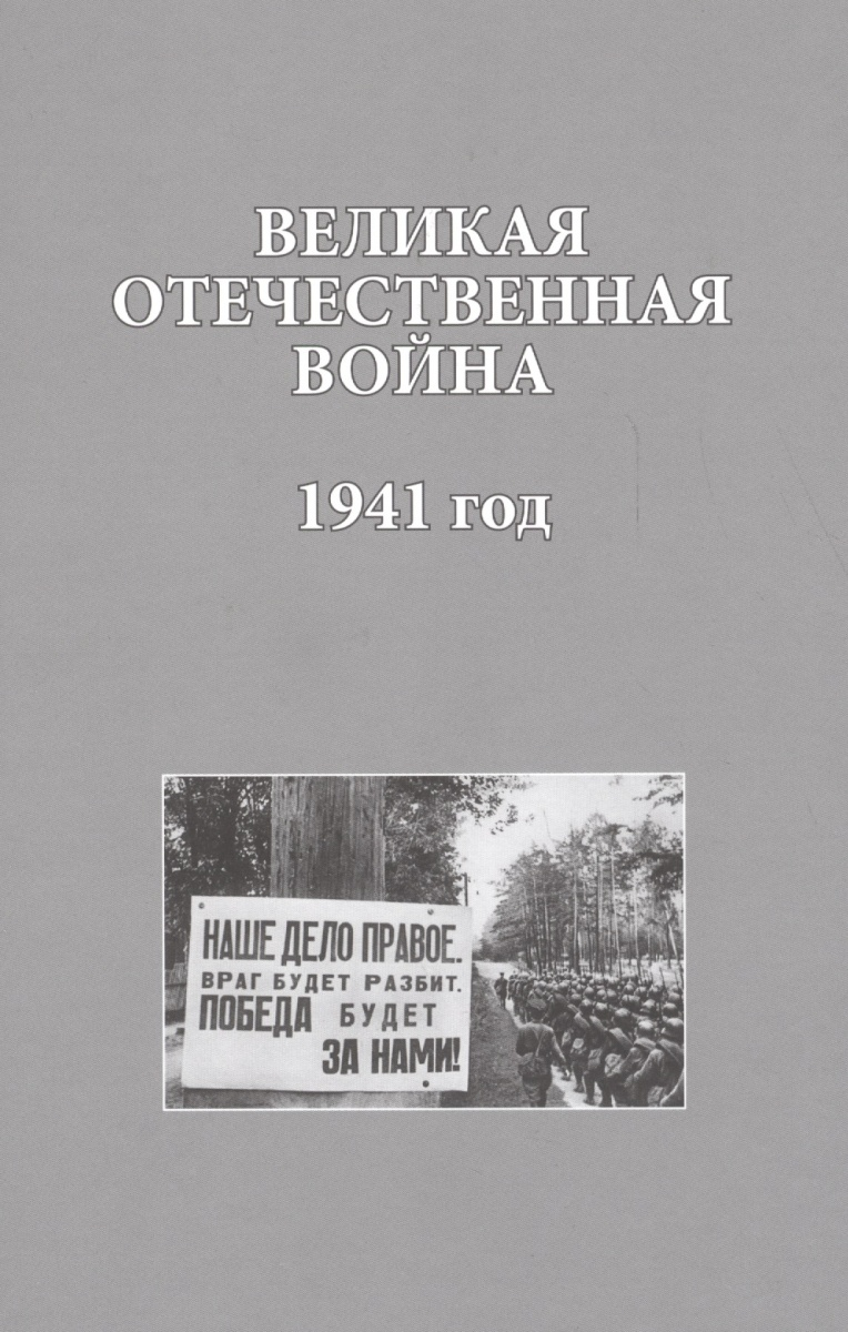 Христофоров В. (отв. ред.) Великая Отечественная война. 1941 года