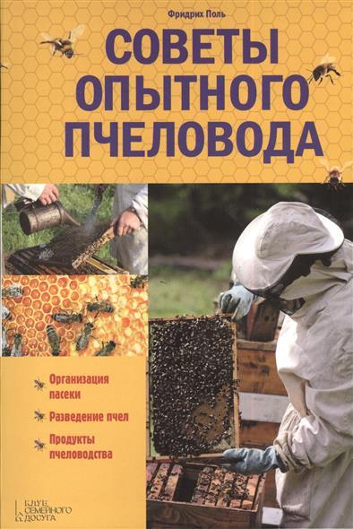 Поль Ф. Советы опытного пчеловода