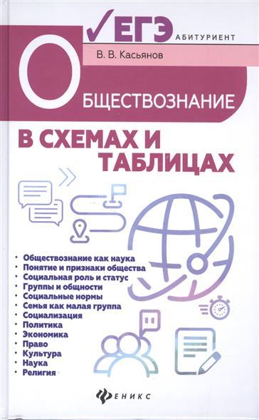 Касьянов В. Обществознание в схемах и таблицах книги издательство аст диабет в схемах и таблицах