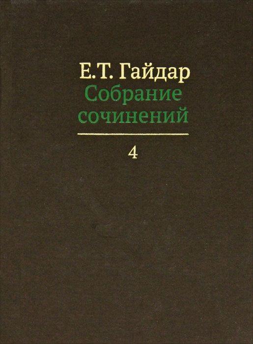 Е.Т. Гайдар. Собрание сочинений. В пятнадцати томах. Том 4