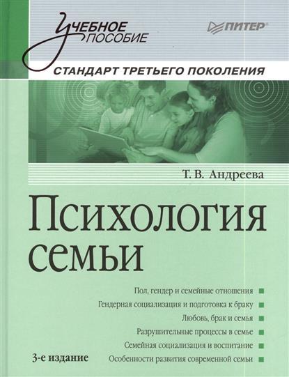 Психология семьи. 3-е издание, переработанное и дополненное. Стандарт третьего поколения