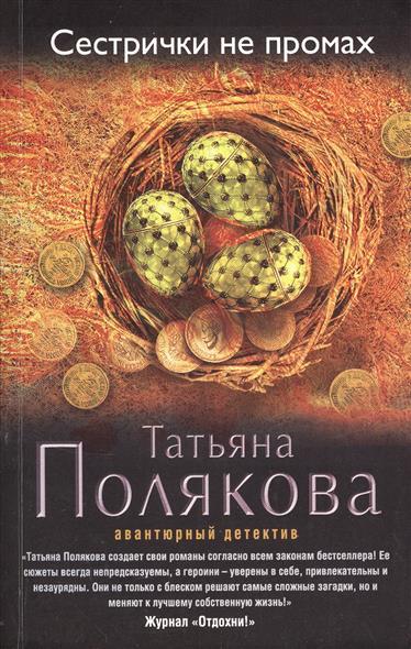 Полякова Т. Сестрички не промах полякова т в интим не предлагать