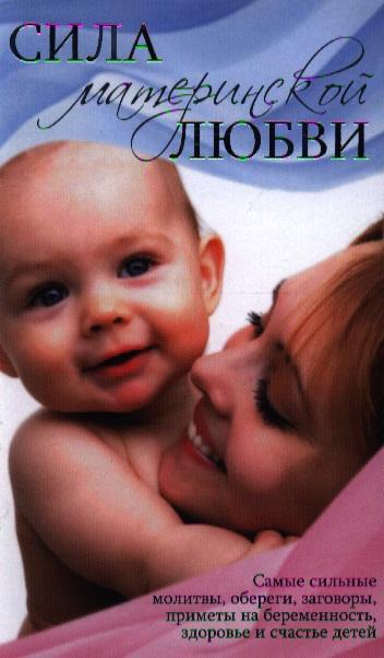 Конева Л. (сост.) Сила материнской любви обои на флизелиновой основе 0 53х10 м однотон цвет белый ra 489965