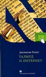 Талмуд и интернет Путешествие между мирами