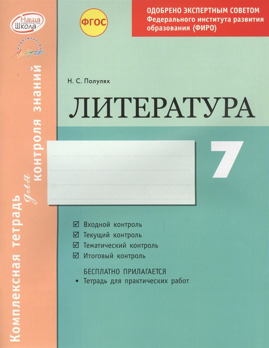 Полулях Н. Литература. 7 класс. Комплексная тетрадь для контроля знаний цена