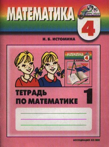 Математика 4 кл Р/т 1
