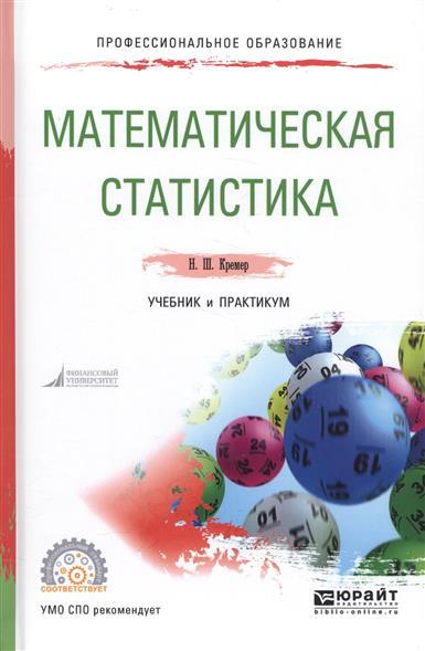 Кремер Н. Математическая статистика. Учебник и практикум пожидаева е финансовая статистика практикум