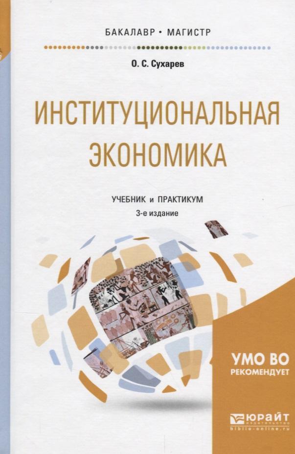 Сухарев О. Институциональная экономика. Учебник и практикум шимко п экономика организации учебник и практикум