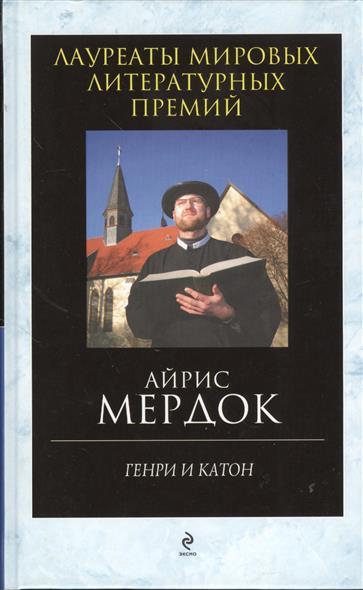 Мердок А. Генри и Катон мердок а время ангелов