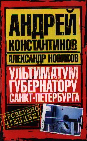 Ультиматум губернатору Санкт-Петербурга