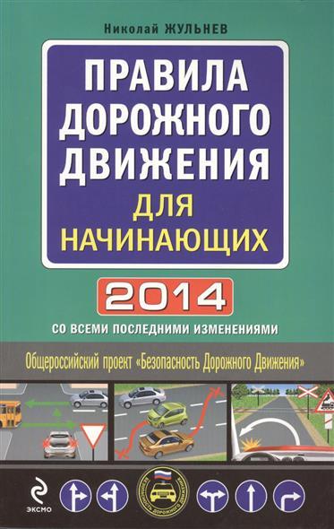 Жульнев Н. Правила дорожного движения для начинающих 2014. Со всеми последними изменениями жульнев н правила дорожного движения для начинающих с изм на 2017