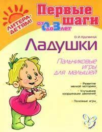 Ладушки. Пальчиковые игры для малышей (0-3 лет)