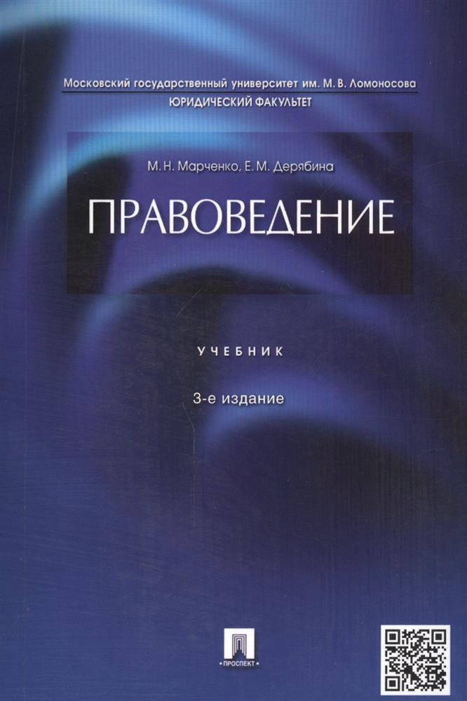 Марченко М. Правоведение. Учебник марченко м сравнительное правоведение учебник