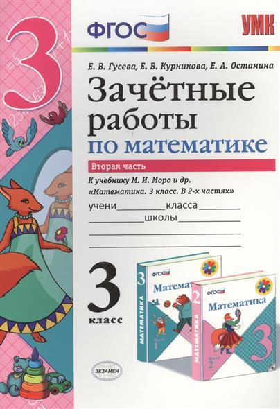"""Зачетные работы по математике. Вторая часть к учебнику М.И. Моро и др. """"Математика. 3 класс. В 2-х частях"""". 3 класс"""