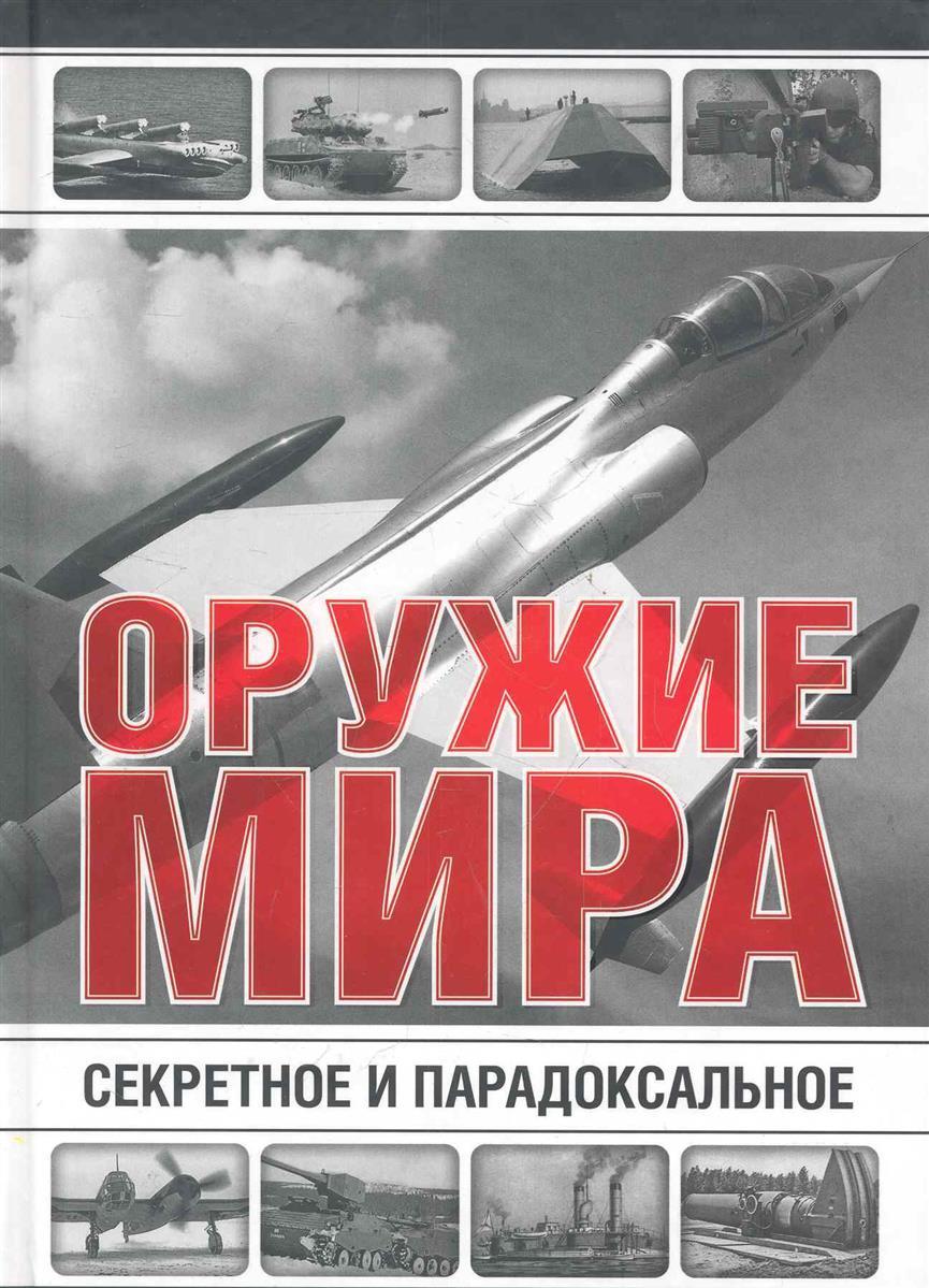 Голод Л., Каторин Ю. Секретное и парадоксальное оружие мира ISBN: 9785271332265