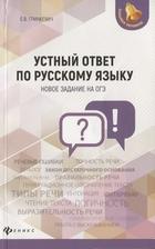 Устный ответ по русскому языку. Новое задание на ОГЭ