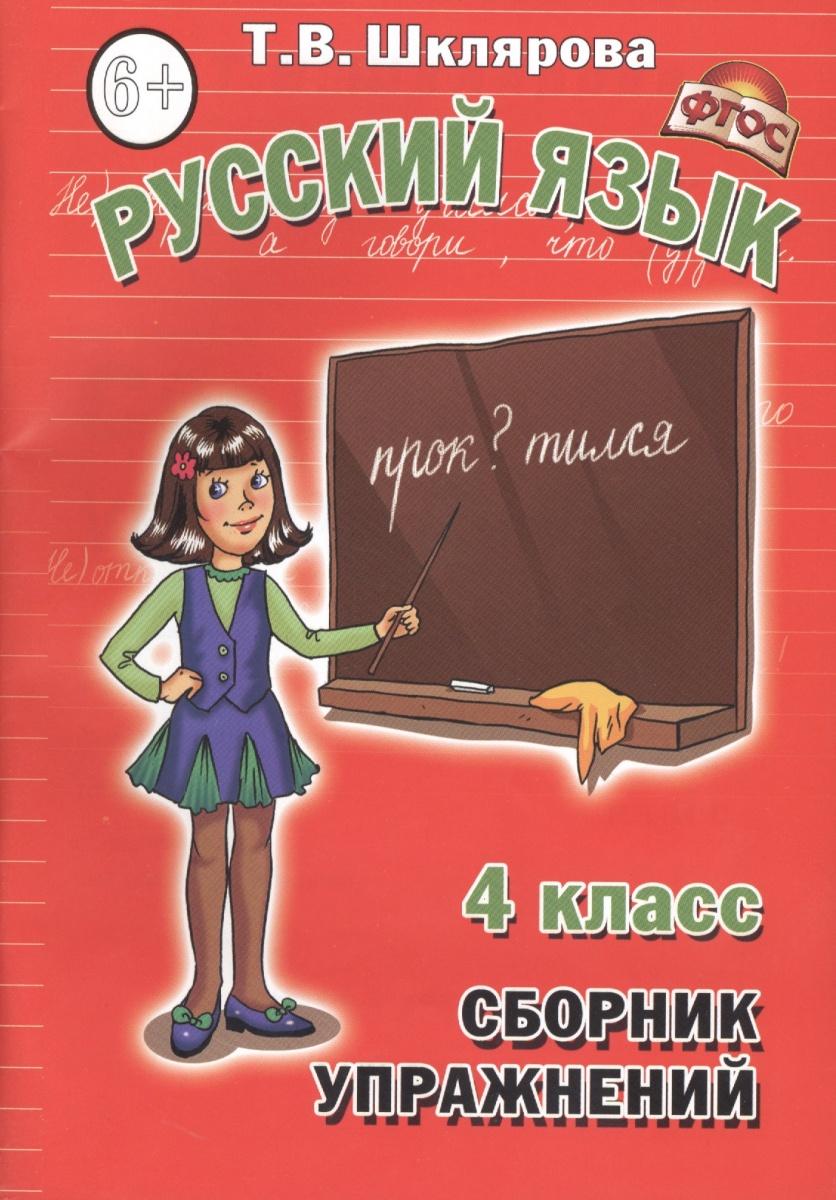 Сборник упражнений. 4 класс. Русский язык