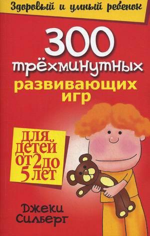 Силберг Д. 300 трехминутных развивающих игр для детей от 2 до 5 лет ISBN: 9789851515642