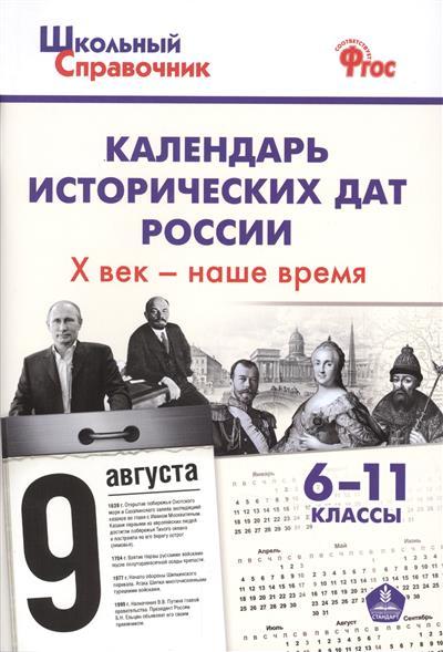 Календарь исторических дат России X век - наше время. 6-11 классы