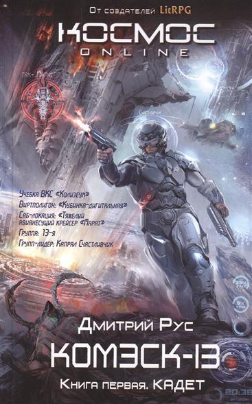 Рус Д. Комэск-13. Книга первая. Кадет купить двигатель 1 3 опель кадет
