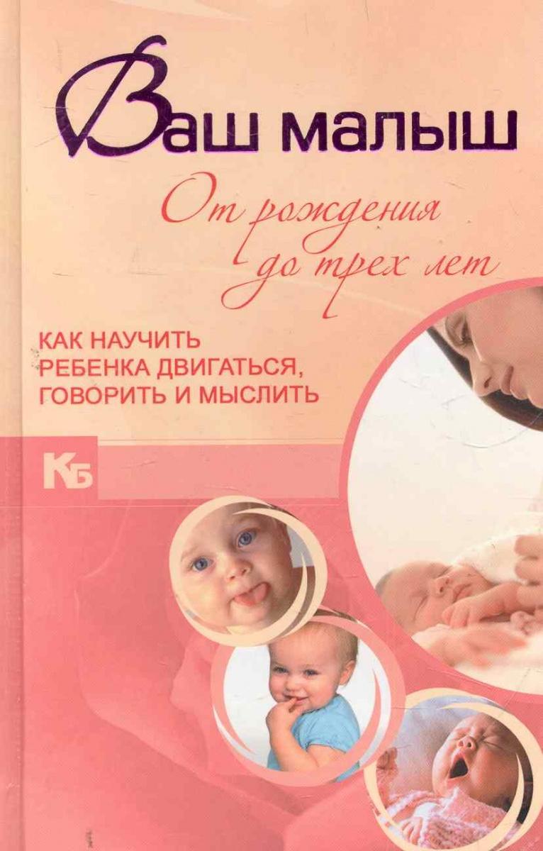 Мыслюк В. Ваш малыш от рождения до трех лет сергиенко е виленская г рязанова т дозорцева а близнецы от рождения до трех лет