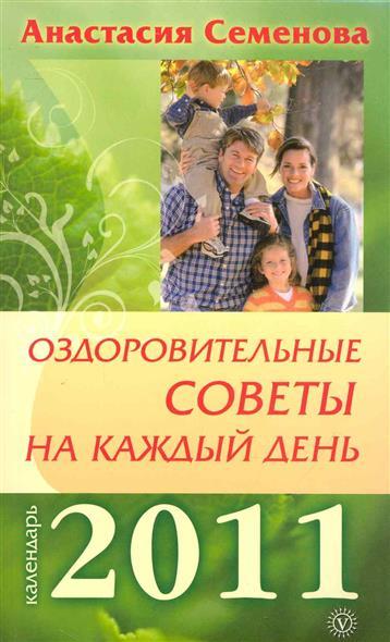 Оздоровительные советы на каждый день 2011 года