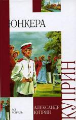 Куприн А. Юнкера ISBN: 9785170356317 а и куприн юнкера