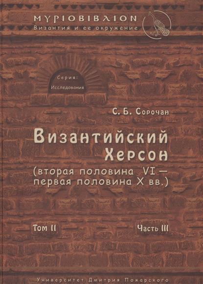 Византийский Херсон (вторая половина VI - первая половина X вв. ). Том II. Часть III