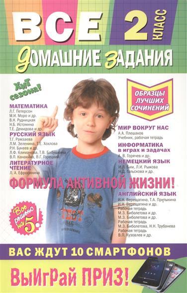 Все домашние задания. 2 класс. Решения, пояснения, рекомендации. 8-е издание, исправленное и дополненное