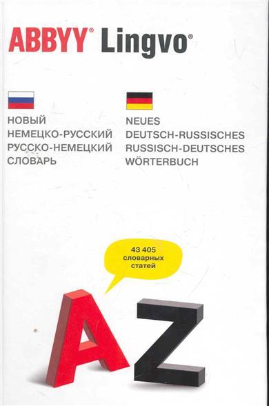 Новый немецко-русский русско-немецкий словарь ABBYY Lingvo