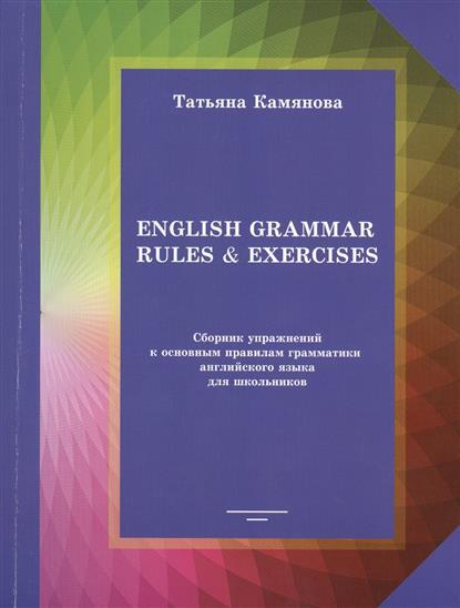 English Grammar Rules & Exercises. Сборник упражнений к основным правилам грамматики английского языка для школьников
