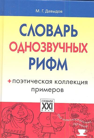 Словарь однозвучных рифм + поэтическая коллекция примеров