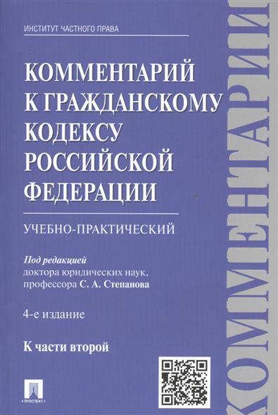 Комментарии в Гражданскому кодексу Российской Федерации. К части второй (учебно-практический)