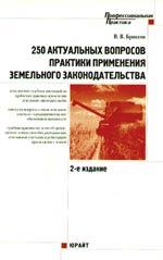 250 актуальных вопросов практики примен. зем. законодат.