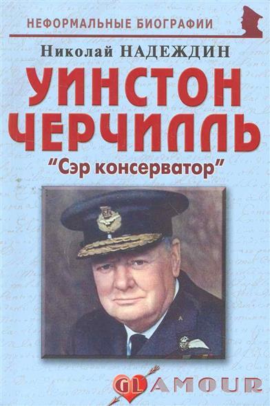 Уинстон Черчилль Сэр консерватор