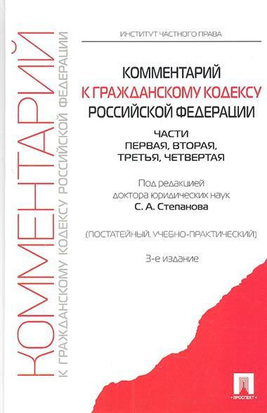 Комментарий к Гражданскому кодексу Российской Федерации (постатейный, учебно-практический). Части первая, вторая, третья и четвертая. 3-е издание