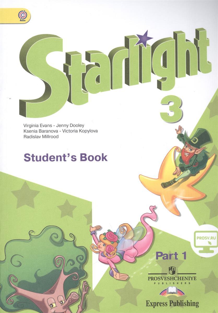 Starlight. Student`s Book. Английский язык. 3 класс. Учебник. В 2-х частях. Часть 1