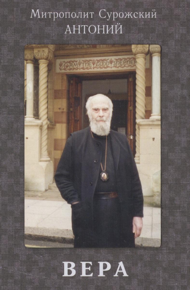 Сурожский А. Вера