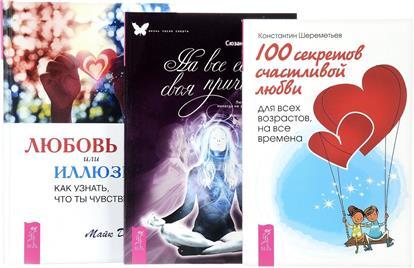 Любовь или иллюзия? Как узнать, что ты чувствуешь + 100 секретов счастливой любви + На все есть своя причина (комплект из 3 книг)