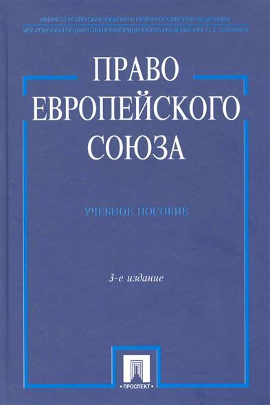 Кашкин С. и др. Право Европейского Союза Учеб. пос.