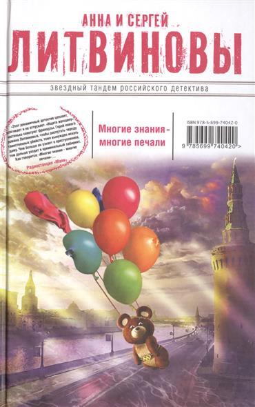 Литвинова А., Литвинов С. Многие знания - многие печали. Вне времени, вне игры ISBN: 9785699740420