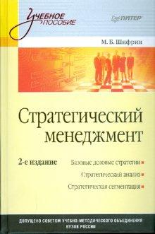 Шифрин М. Стратегический менеджмент гуськов ю стратегический менеджмент