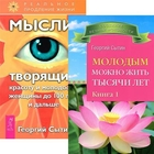 Молодым можно жить тысячи лет 1. Мысли, творящие красоту и молодость женщины (комплект из 2 книг)