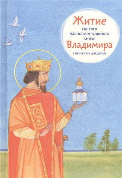 Житие святого равноапостольного князя Владимира. В пересказе для детей