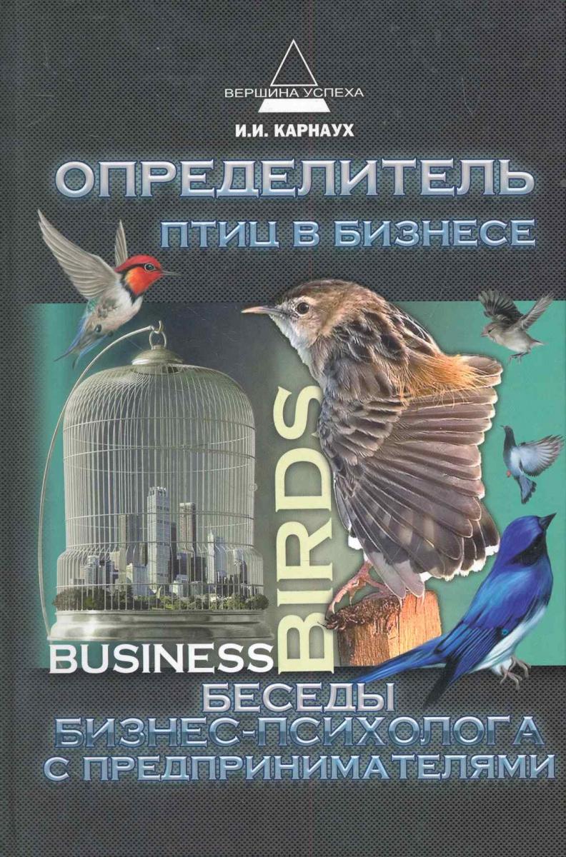 Карнаух И. Определитель птиц в бизнесе полевой определитель гусеобразных птиц россии