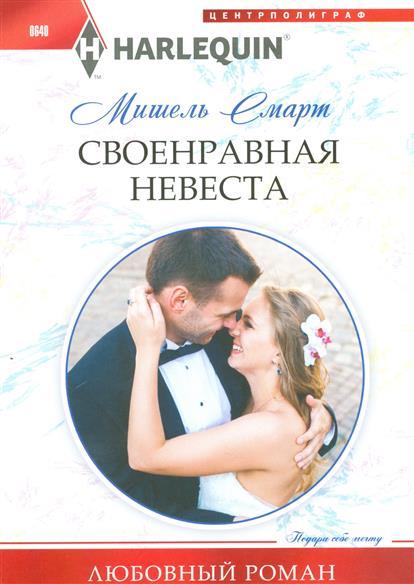 Смарт М. Своенравная невеста мишель смарт своенравная невеста