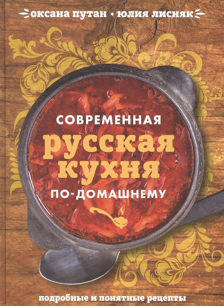 Путан О., Лисняк Ю. Современная русская кухня по-домашнему. Подробные и понятные рецепты