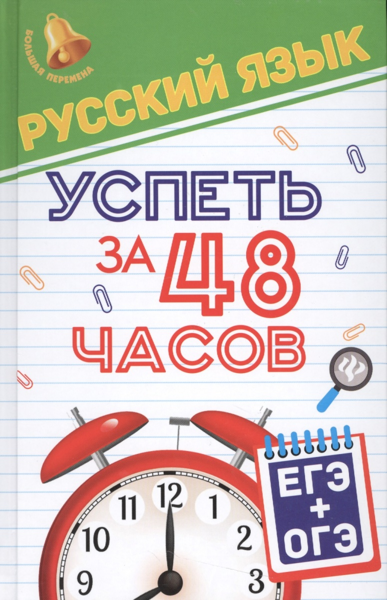 цены Амелина Е. Русский язык. Успеть за 48 часов. ЕГЭ+ОГЭ