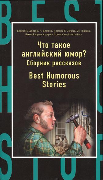 Что такое английский юмор? Сборник рассказов