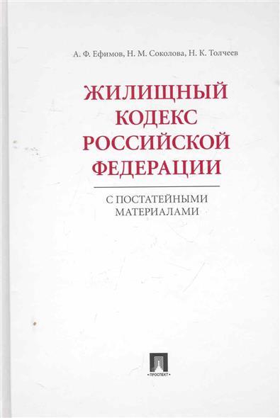 Жилищный кодекс РФ с постат. материалами